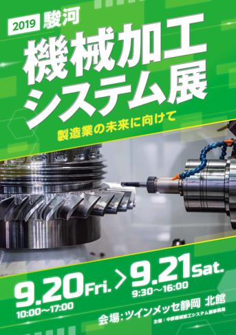 【ツインメッセ静岡】2019駿河機械加工システム展
