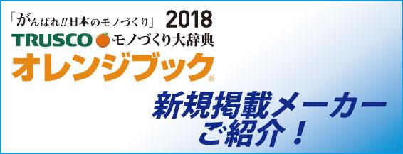 【オレンジブック2018年】新規掲載メーカー特集